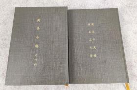 《增校周易易解 全两册》沈绍勋,精装,1979年初版