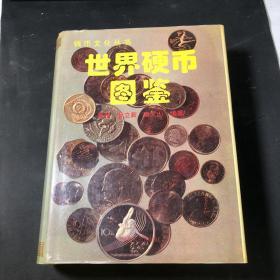 钱币文化丛书:世界硬币图鉴