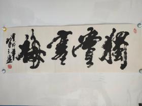 著名书法家 陈天然书法(保真)
