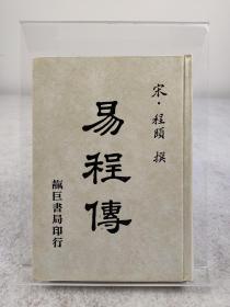 《易程传》宋.程颐,精装,1983年初版
