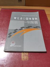 常见进口固体废物图册
