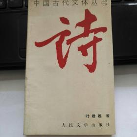 中国古代文体丛书:诗