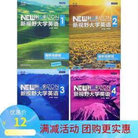 新视野大学英语视听说教程 1234 册 第三版 全套4本 外研社