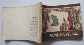 文革连环画:投降派宋江 75年一版一印 带主席语录
