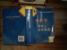 医学专业主干课程考试辅导丛书 内科学导学与应试指南