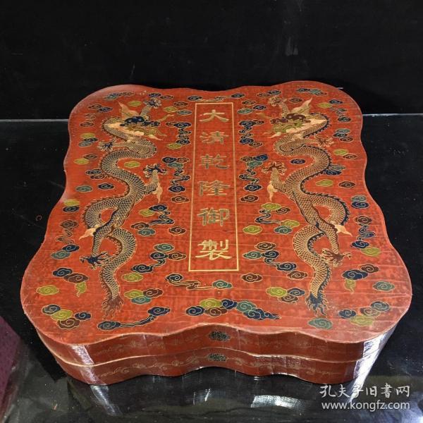 漆器盖盒 描金双龙地契乾隆年制漆器盒