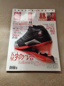 全运动 Size 尺码 杂志 2006-11  附赠一张大海报