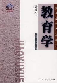 教育学 王道俊 王汉澜 9787107070709 人民教育出版社