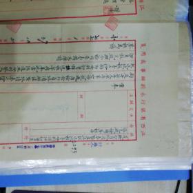 民国江西省银行永新办公室推荐考试公函二张