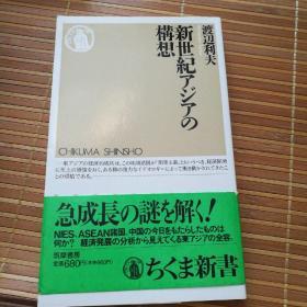☆日文原版书 新世纪アジアの构想 (ちくま新书) 渡辺利夫 亚洲东亚