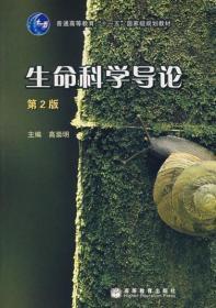 生命科学导论(第2版) 高崇明 9787040214505 高等教育出版