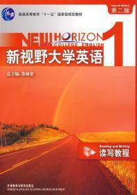 新视野大学英语1:读写教程 郑树棠 总 9787560071114 外语教