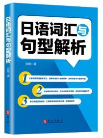 日语词汇与句型解析