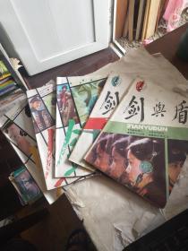 剑与盾1986年第4,6期,87年第3,7,12期,5册合售,库5架3排