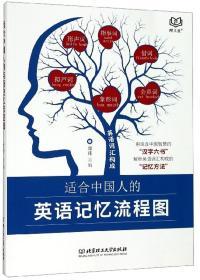 适合中国人的英语记忆流程图G