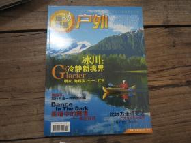 户外探险  2003年第7期