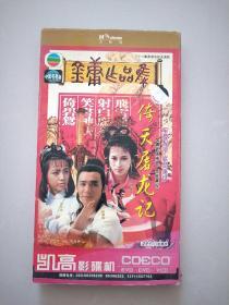 TVB《倚天屠龙记》梁朝伟.黎美娴.邓萃雯.5碟DVD(带盒套)