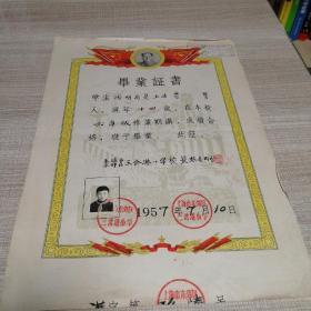 小学毕业证书(1957.7.10)