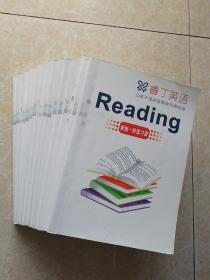 睿丁英语:让孩子用阅读高效习得英语(14本合售)请看描述(影印)