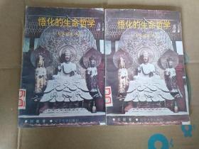 悟化的生命哲学——日本禅宗今昔 上下