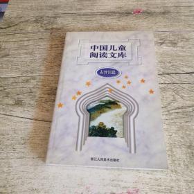 中国儿童阅读文库