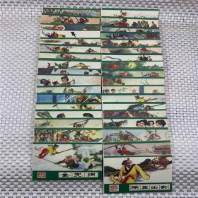 西游记 复古连环画 全套 35册