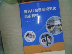 眼科住院医师规范化培训教材