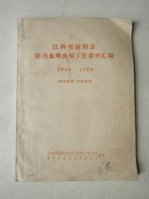 江西省波阳县防治血吸虫病工作资料汇编1956一1965
