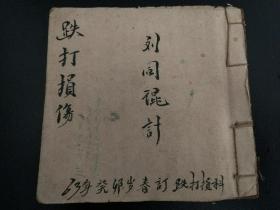 B2820 祖传父教草药灵方《跌打损伤集》84面,有详细的目录。