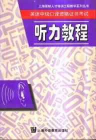 英语中级口译资格证书考试 听力教程