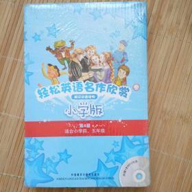轻松英语名作欣赏:小学版.第4级:适合小学四、五年级:英汉双语读物