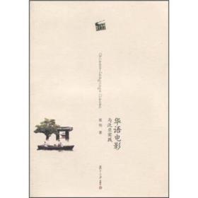 华语电影与泛亚实践