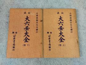 《大六壬大全 全两册》郭御青,竹林印书局