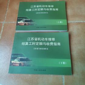 江苏省机动车维修结算工时定额与收费指南(上下册)