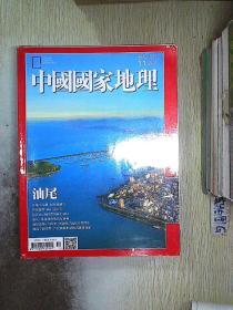 中国国家地理》2017 11
