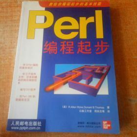 Perl编程起步