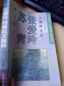 上海两才女 张爱玲 苏青