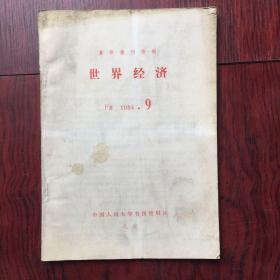 复印报刊资料;世界经济1984.9