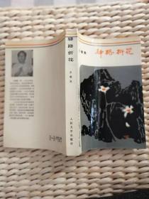 【珍罕 从维熙 签名 签赠本 有上款 】 驿路折花 === 1985年8月 一版一印 3000册