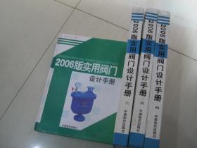 2006年版实用阀门设计手册