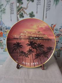 景德镇皇窑(乘轮驾艇畅游海南)纪念大瓷盘