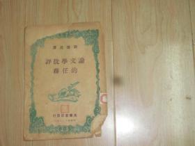 论文学批评的任务(48年出版)