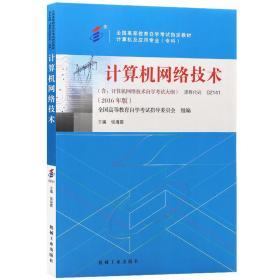 全新正版自考教材021412141计算机网络技术2016年版张海霞机械工业出版社