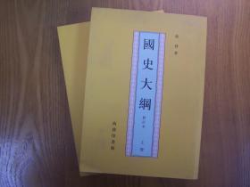 国史大纲(全二册)