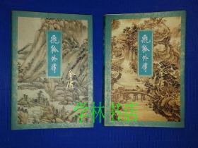 金庸作品集:飛狐外傳   (全二冊) 二版二印  全新正版