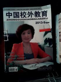 中国校外教育 2013.9-12期(4本)