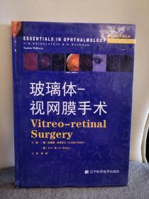 玻璃体:视网膜手术