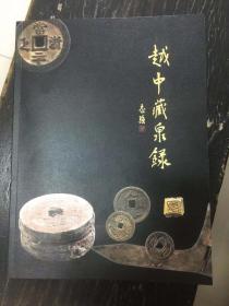 越中藏泉录[色]128元,钱币学会自筹书籍 今日首发。特别大的一本,共印刷500。
