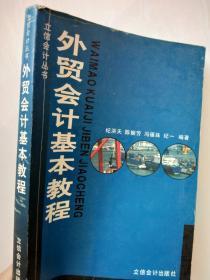 外贸会计基本教程