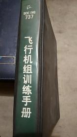 BOEING737 飞行机组训练手册【活页装】